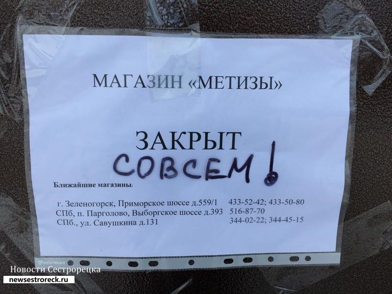 """В Сестрорецке закрылся магазин """"Метизы"""""""
