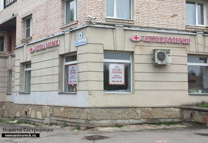 """В Сестрорецке открывается аптека """"Озерки"""""""